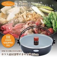 Diano(ディアーノ) ガラス蓋付深型すきやき鍋 26cm DM-9108(1033283)