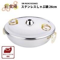 彩食庵 ステンレスしゃぶ鍋 26cm SM-9634(1033665)