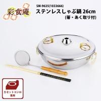 彩食庵 ステンレスしゃぶ鍋(箸・あく取り付) 26cm SM-9635(1033666)