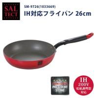 SALTECT(ソルテクト) IH対応 フライパン 26cm SM-9726(1033669)