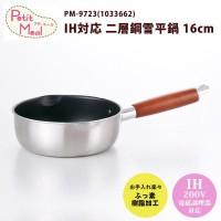 Petit Meal(プチ・ミール) IH対応 二層鋼 雪平鍋 16cm PM-9723(1033662)