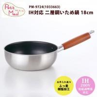 Petit Meal(プチ・ミール) IH対応 二層鋼 いため鍋 18cm PM-9724(1033663)