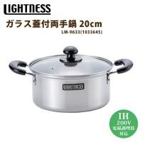 ライトネスII IH対応 ガラス蓋付 両手鍋 20cm LM-9633(1033645)