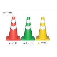 三甲 サンコー 反射テープ付コーン ソフトスコッチコーン 450H 8Y0127・グリーン