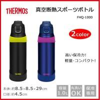 サーモス 真空断熱スポーツボトル FHQ-1000 マットブラック