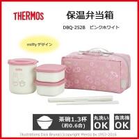 サーモス 保温弁当箱 miffy(ミッフィー) DBQ-252B ピンクホワイト