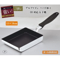パール金属 アルファイン ハード加工IH対応玉子焼13×18cm HB-1843