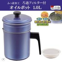 パール金属 メイドインジャパン ふっ素加工活性炭ろ過フィルター付オイルポット1.0リットル HB-2142