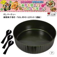 パール金属 すしパーティー 漆器風手巻き・ちらし寿司4点セット(透緑) D-508