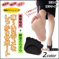 綿混サラリ洗える足まめパッド ブラック・AP-425700
