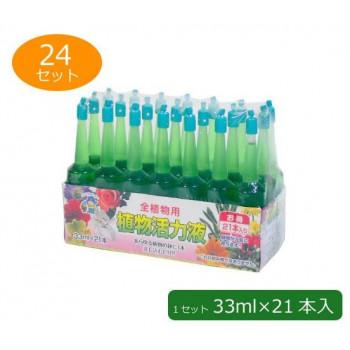 あかぎ園芸 全植物用 植物活力液(アンプル) 33ml×21本入り 24セット
