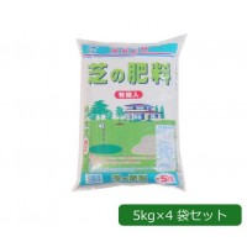 あかぎ園芸 芝の肥料 有機入り  5kg×4袋