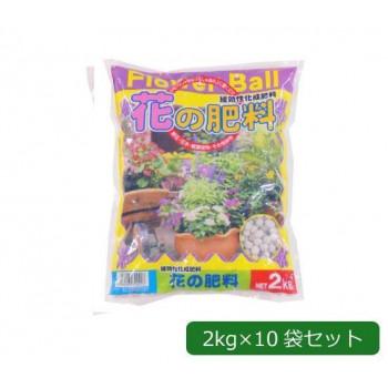 あかぎ園芸 フラワーボール(花の肥料) 2kg×10袋