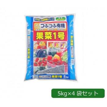 あかぎ園芸 粒状 果菜1号 (チッソ6・リン酸8・カリ7) 5kg×4袋