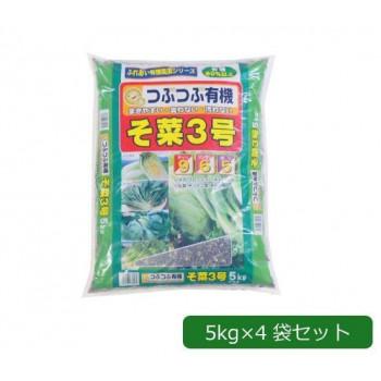 あかぎ園芸 粒状 そ菜3号 (チッソ9・リン酸6・カリ5) 5kg×4袋