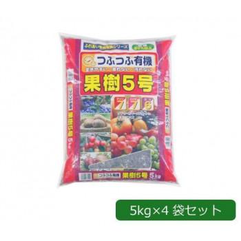 あかぎ園芸 粒状 果樹5号 (チッソ7・リン酸7・カリ6)  5kg×4袋
