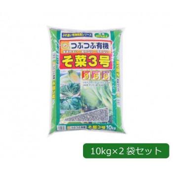 あかぎ園芸 粒状 そ菜3号(チッソ9・リン酸6・カリ6) 10kg×2袋