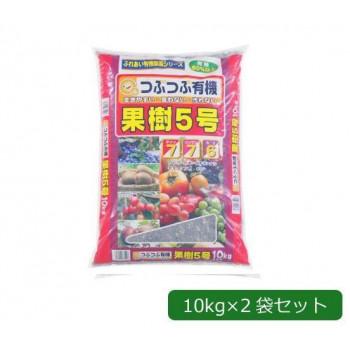 あかぎ園芸 粒状 果樹5号(チッソ7・リン酸7・カリ6) 10kg×2袋