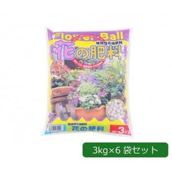 あかぎ園芸 緩効性化成肥料 花の肥料 フラワーボール 3kg×6袋