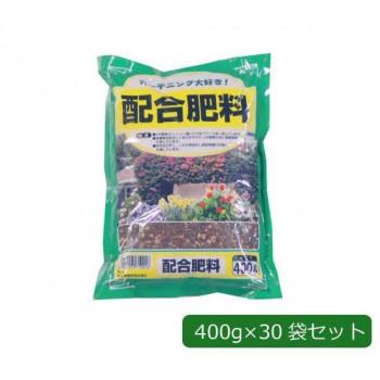 あかぎ園芸 配合肥料(ラミネート袋) 400g×30袋