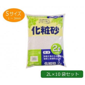 あかぎ園芸 化粧砂 Sサイズ 2L×10袋