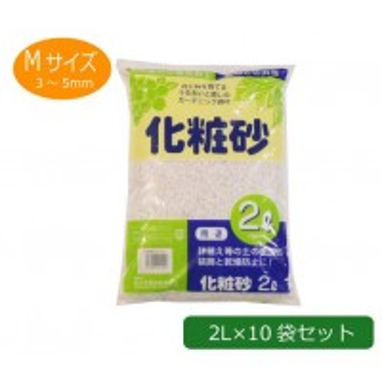 あかぎ園芸 化粧砂 Mサイズ 2L×10袋