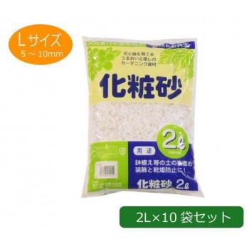 あかぎ園芸 化粧砂 Lサイズ 2L×10袋