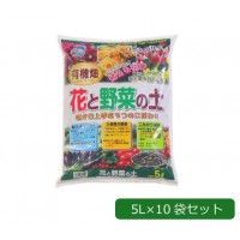 あかぎ園芸 有機畑 花と野菜の土 5L×10袋