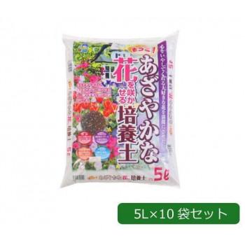 あかぎ園芸 もっとあざやかな花を咲かせる培養土 5L×10袋
