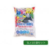 あかぎ園芸 根腐れ防止剤入り 超かるい!!鉢底石 5L×10袋