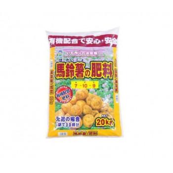 あかぎ園芸 馬鈴薯の肥料(チッソ7・リン酸10・カリ9) 20kg