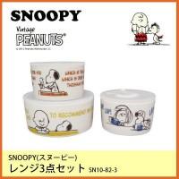 SNOOPY(スヌーピー) レンジ3点セット SN10-82-3