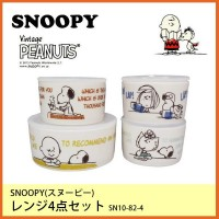 SNOOPY(スヌーピー) レンジ4点セット SN10-82-4