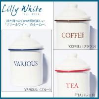 Lilly Whiteリリーホワイト ホーローキャニスターM E-003 BL・「VARIOUS」(ブルー)