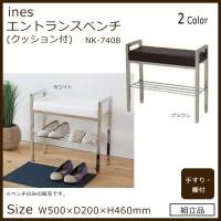 ines(アイネス) エントランスベンチ(クッション付) NK-7408 ホワイト