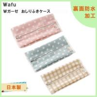 WAFU-N8081 Wafu 日本製 Wガーゼ おしりふきケース ピンク・WAFU-N8081P