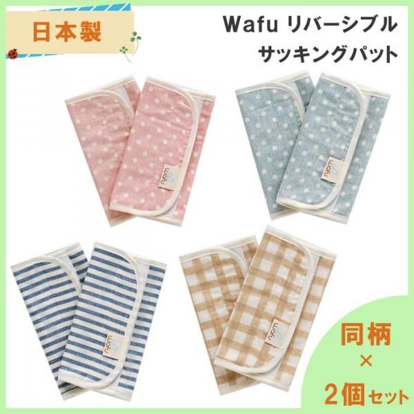WAFU-N8082 Wafu 日本製 リバーシブル サッキングパット2個セット ピンク・WAFU-N8082P