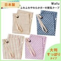 WAFU-N8080 Wafu 日本製 ふわふわやわらかガーゼ授乳ケープ ベージュ・チェック・WAFU-N8080BE