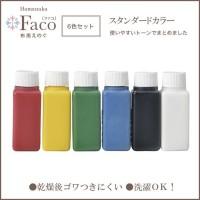 ハマナカ Faco(ファコ)布用えのぐ ファコ 6色セット・スタンダードカラー H414-230-1