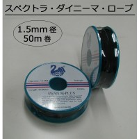 スペクトラ・ダイニーマ・ロープ 1.5mm径 50m/巻 黒 SD-15-50BK