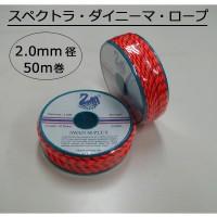 スペクトラ・ダイニーマ・ロープ 2.0mm径 50m/巻 オレンジ SD-20-50OR