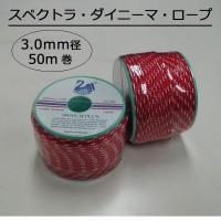 スペクトラ・ダイニーマ・ロープ 3.0mm径 50m/巻 赤 SD-30-50R