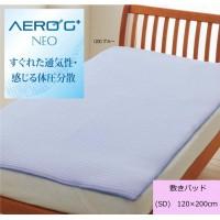 西川リビング 2071-04506 (SD)120×200cm AEROG+ネオ 敷きパッド CP-045  (23)ブルー