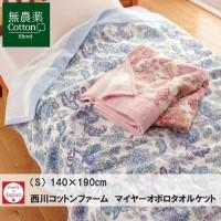 西川リビング made in Japan 2030-04510 (S)140×190cm 西川コットンファーム マイヤーオボロタオルケット TK-045 (10)ピンク