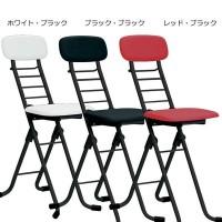 ルネセイコウ カラーリリィチェア(折りたたみ椅子) 日本製 完成品 CSP-320 レッド・ブラック