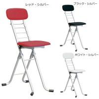 ルネセイコウ カラーリリィチェア(折りたたみ椅子) 日本製 完成品 CSP-320A  レッド・シルバー