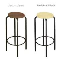 ルネセイコウ セレナ カウンタースツール 日本製 完成品 SRN-200 ブラウン・ブラック