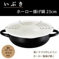 いぶき ホーロー揚げ鍋23cm(アミ付) IH対応 IB-A23W