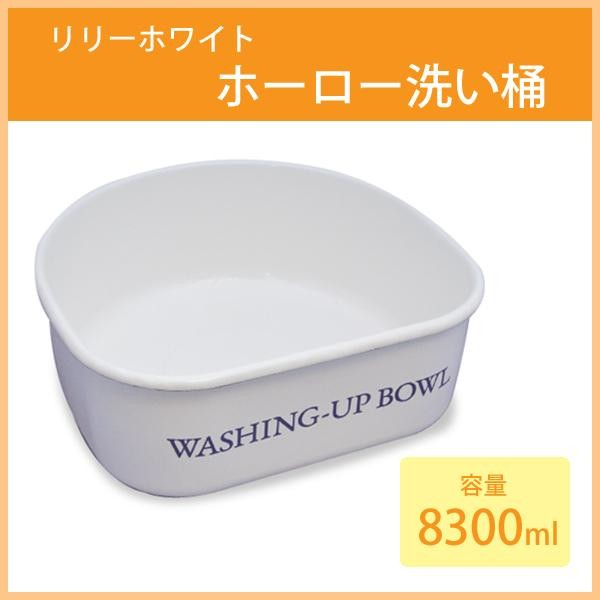 リリーホワイト ホーロー洗い桶 YL-505