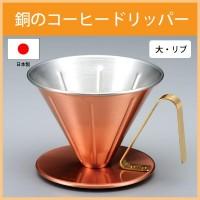 銅のコーヒードリッパー(大) リブ 4239